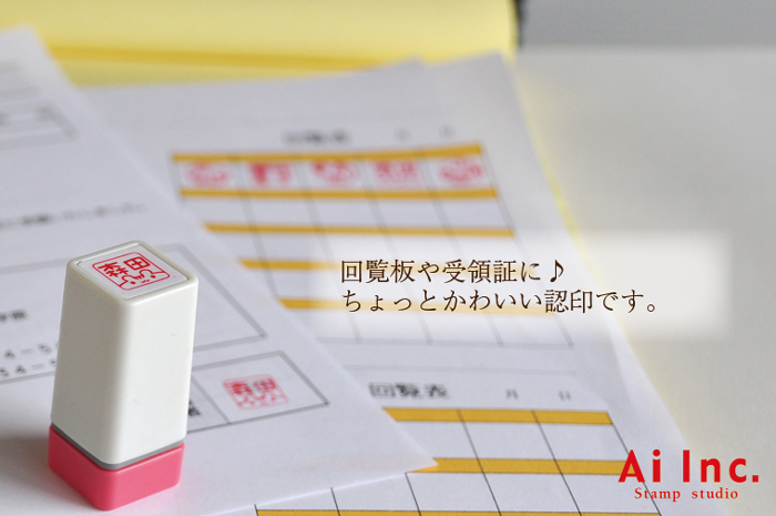 かわいいはんこ・認印・シルエットネコ【10.5mm】