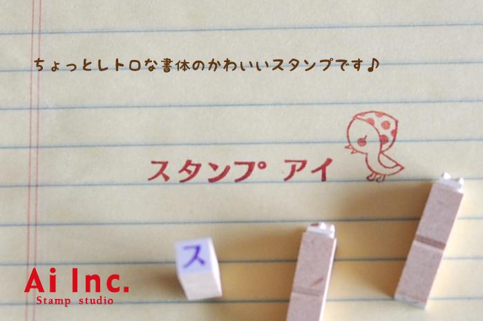 レトロ・カタカナ文字スタンプセット-5ミリ-【文字スタンプ ひらがな ひらがなスタンプ 文字 はんこ ハンコ ハンドメイド かわいいスタンプ 】