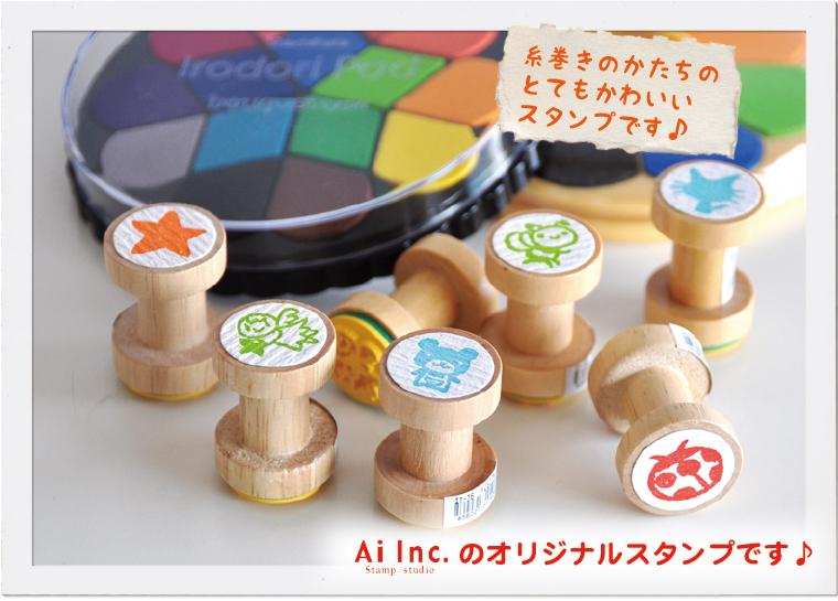 選べる糸巻きはんこ5個セット かわいいゴム印 ハンドメイドタグにも【Ai SHOP オリジナルスタンプ】【ゴム印】