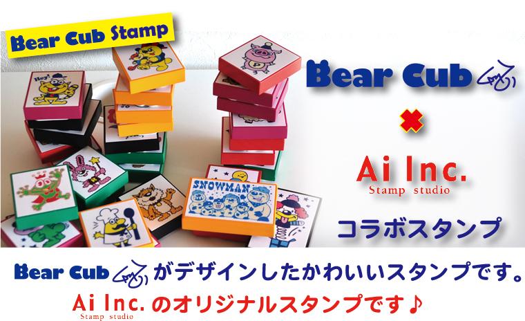 選べる3個セット!アメリカン・アメコミスタンプ『Bear Cub QMZ』コラボスタンプ(アメカジ・手作り・オリジナル・子供服・ハンドメイド)【ゴム印】