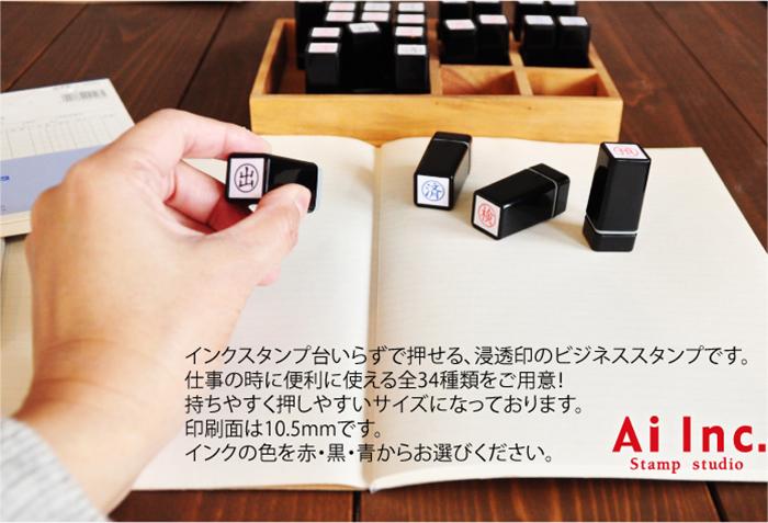 事務用スタンプ 10.5mm- 【ビジネススタンプ】