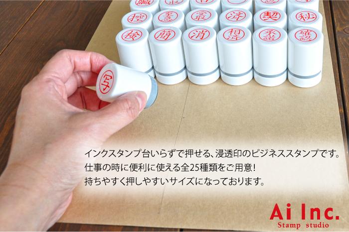 事務用スタンプ 承認 【ビジネススタンプ】