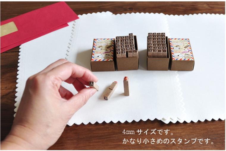 アルファベットスタンプセット-ABC明朝体大文字・小文字スタンプセット4mm-