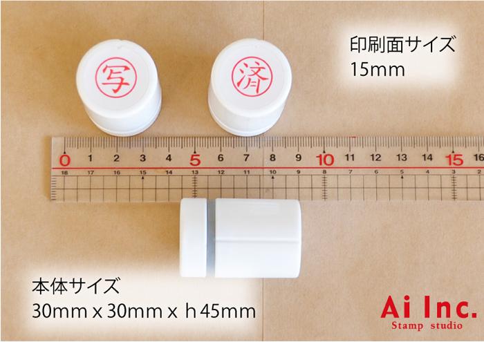 事務用スタンプ 正 15mm 【ビジネススタンプ】