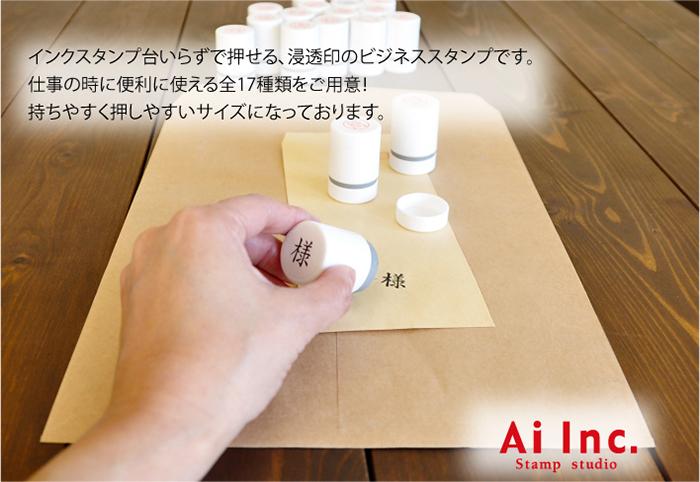 事務用スタンプ 副 15mm 【ビジネススタンプ】