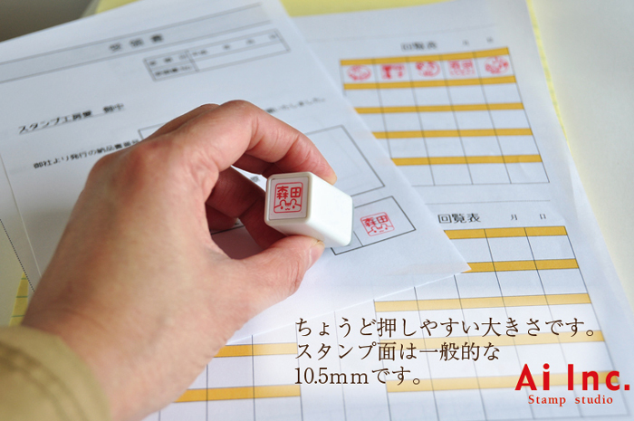 かわいいはんこ・和風認印・きのこ【10.5mm】