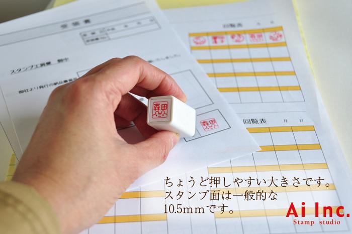 かわいいはんこ・和風認印・四角枠【10.5mm】