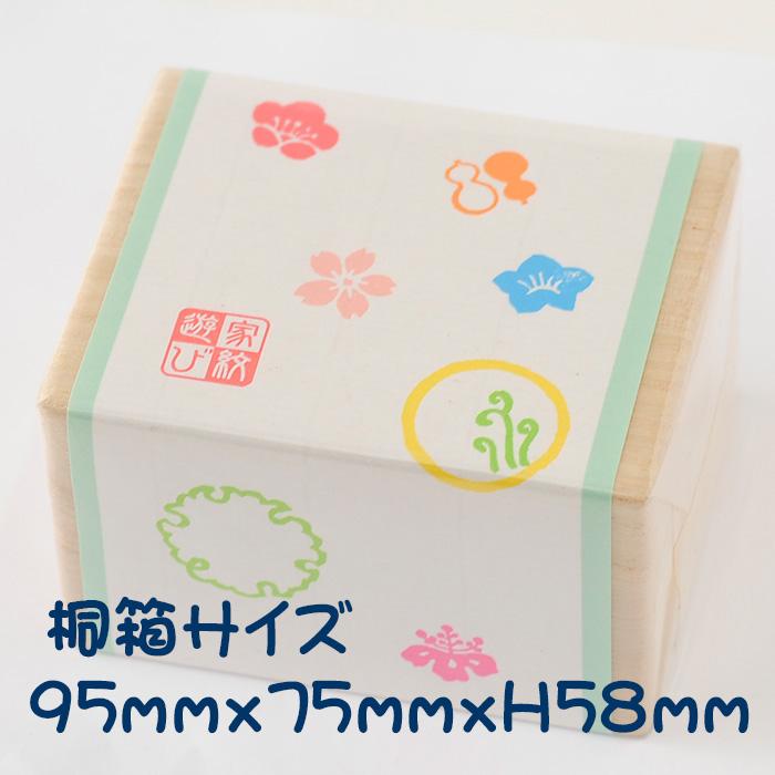 スタンプ工房愛オリジナル和柄スタンプ桐の箱に入った8本セット【かわいいスタンプ 和風スタンプ はんこ ハンコ ゴム印】