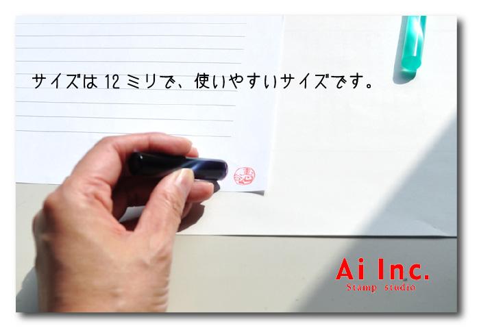 ケース付き・かわいい認印鑑 かわいいオーダー認印-デザイン印鑑イラスト 12mm
