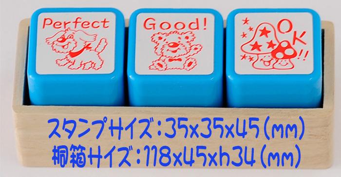 先生スタンプ・評価印3本セット『Perfect・Good・OK!!』かわいい浸透印スタンプ