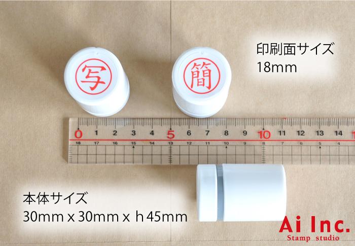 事務用スタンプ 18mm- 【ビジネススタンプ】