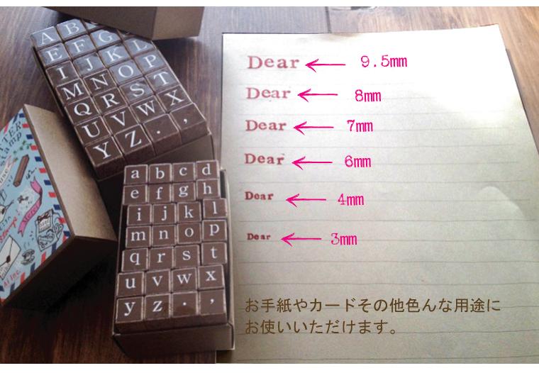 アルファベットスタンプセット-ABC明朝体大文字・小文字スタンプセット3mm-