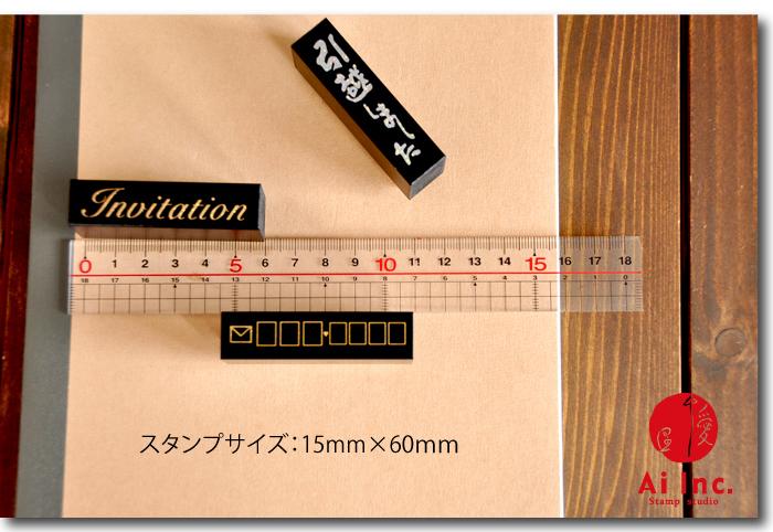 メッセージスタンプ 15mm×60mm