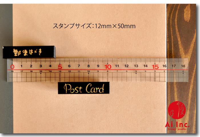 メッセージスタンプ 12mm×50mm