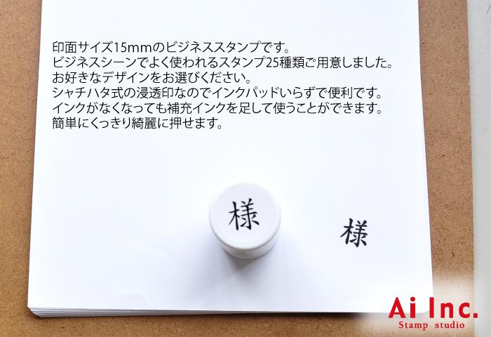 事務用スタンプ  秘 15mm 【ビジネススタンプ】
