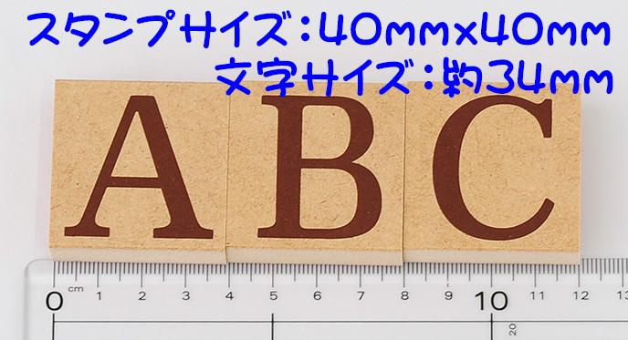 アルファベットスタンプ34mm-【アルファベットスタンプ ABCスタンプ 英語スタンプセット 英字文字 はんこ ハンコ ハンドメイド 布】