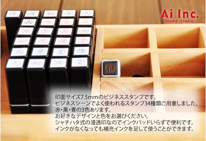 事務用スタンプ 7.5mm- 【ビジネススタンプ】
