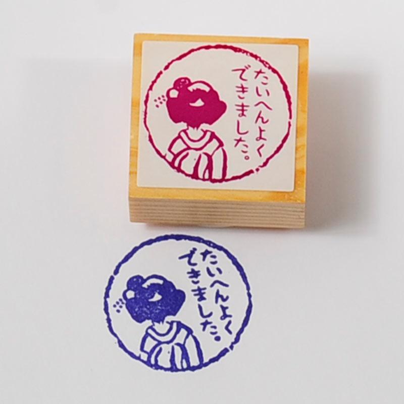 和風スタンプシリーズ-評価印-たいへんよくできました。