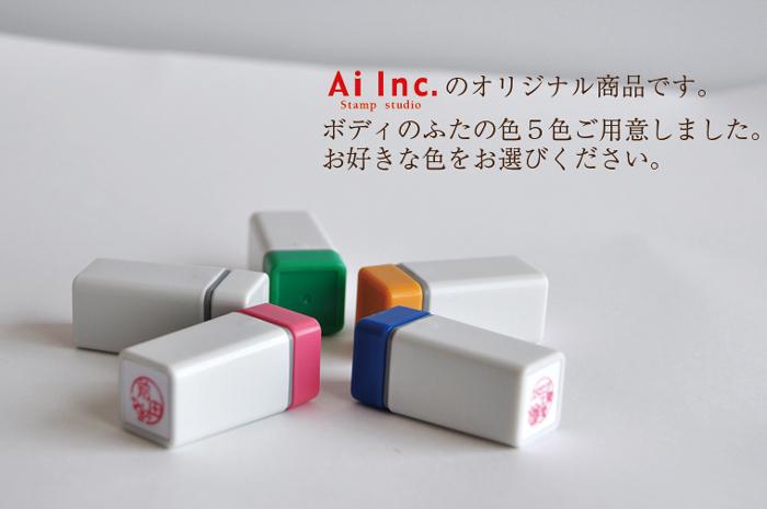 かわいいはんこ・認印・カッパ顏【10.5mm】