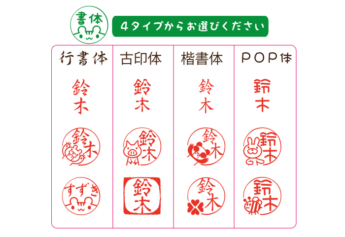 かわいいはんこ・和風認印・丸枠【10.5mm】