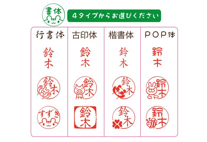かわいいはんこ・和風認印・四角枠2【10.5mm】