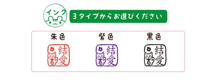 かわいいはんこ・和風認印・招き猫【10.5mm】