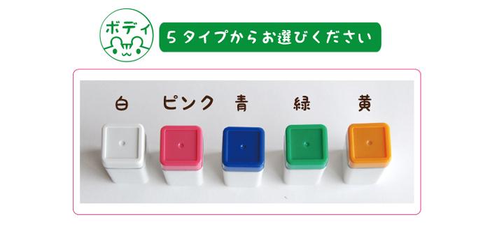 かわいいはんこ・和風認印・りす【10.5mm】