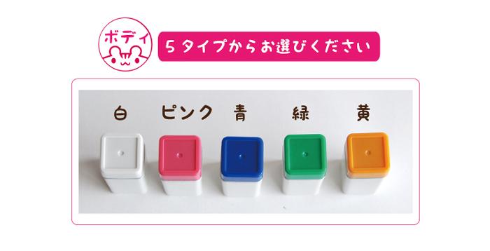 かわいいはんこ・大人女子認印・くま【10.5mm】