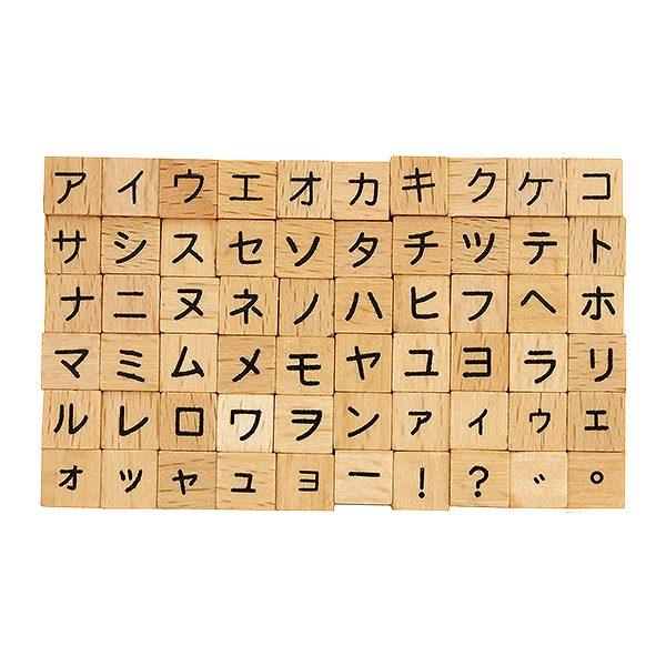 プチ文字スタンプセット/大/カタカナ