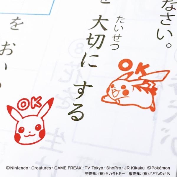 ポケットモンスターミニ☆ポンスタンプ/ピカチュウ・OK(オレンジ)