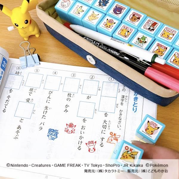 ポケットモンスターミニ☆ポンスタンプ/ピカチュウ・みました