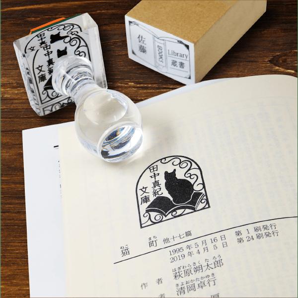 蔵書印 (ゴム印04/猫と本)