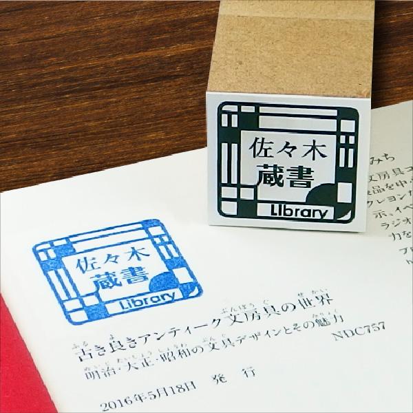 蔵書印 (ゴム印01/アールデコ)