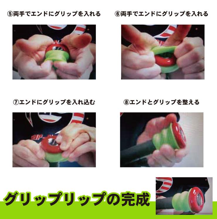 グリップリップ GRIP-N-RIP バットグリップ フレアグリップ トリプルカラー 全4色 グリップパッド 軟式野球 大人 一般 草野球 ソフトボール