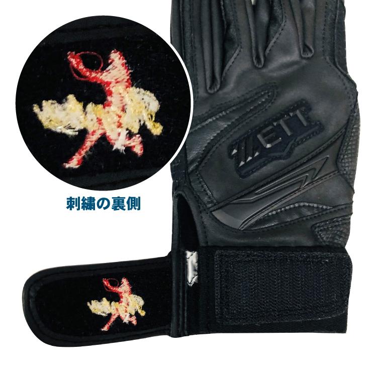 スタンドイン バッティンググローブの刺繍加工 バッターシルエット&ネーム刺繍 当店でバッティンググローブをご購入の方限定 ししゅう バッティング手袋 ネーム加工