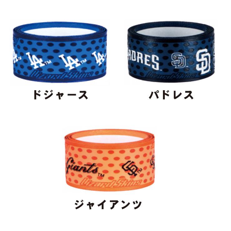 【限定MLBチームカラー】リザードスキンズ グリップテープ  ナショナルリーグカラー 全15色 バット用 LSLSG 1.1mm バットラップ Lizard Skins カラフル メジャーリーグ MLB 愛用 一般 軟式 硬式 ソフトボール 木製バット ナ・リーグ