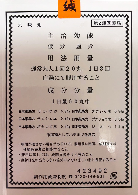 第二類医薬品 六味丸(ろくみかん)