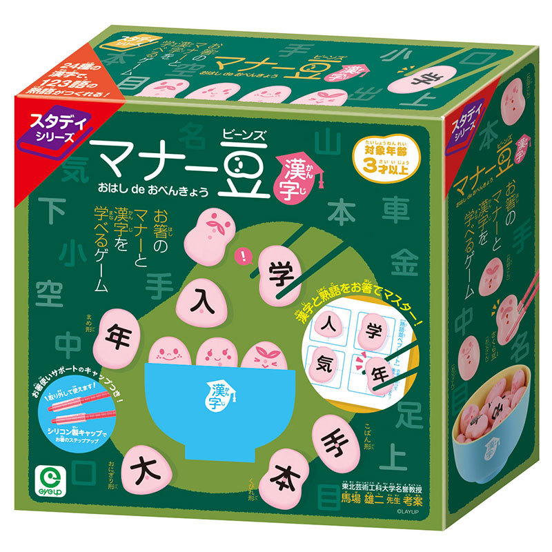 マナー豆 おはしdeおべんきょう 漢字