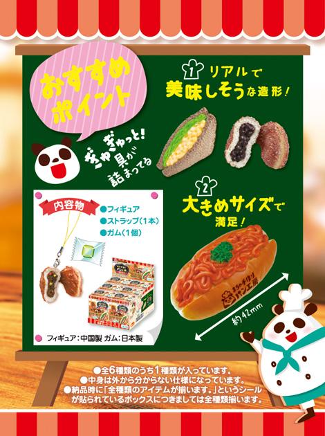 ぷちサンプル まちの手作りパン工房 6個入りBOX