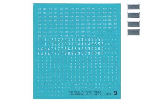 【ネコポス送料無料】 アオシマ デコトラアートアップパーツ No.55 大型車用立体ナンバープレート 青ナンバー東日本 【代引き不可、他商品との同梱不可】