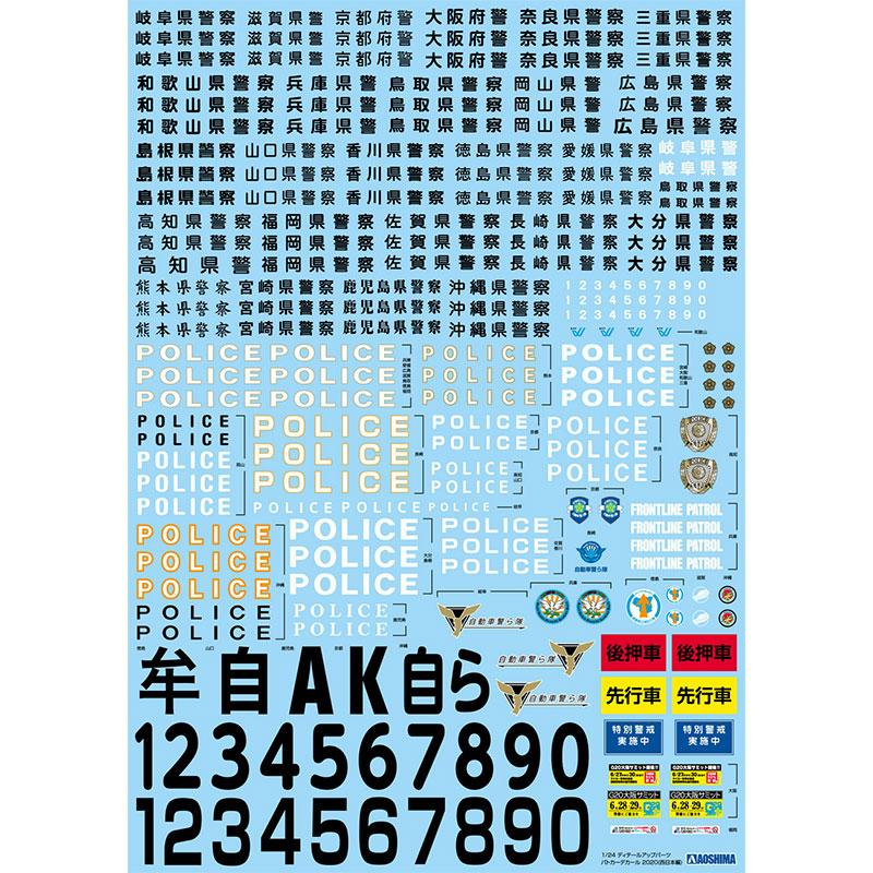 【ネコポス送料無料】 1/24 ディテールアップパーツ パトカーデカール 2020 西日本編 【代引き不可、他商品との同梱不可】