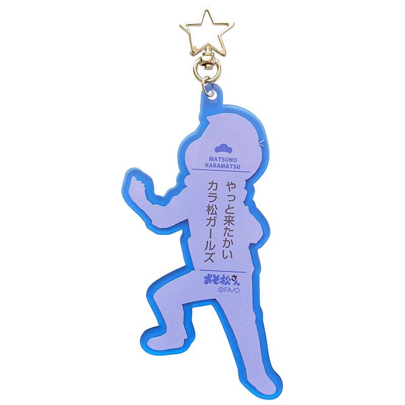 【ネコポス送料無料】 おそ松さん ミツメトロ二クスキーホルダー カラ松 【代引き不可、他商品との同梱不可】