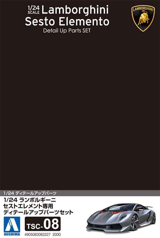 【ネコポス送料無料】 アオシマ 1/24 No.TSC-08 ランボルギーニ セストエレメント 専用ディテールアップパーツ 【代引き不可、他商品との同梱不可】