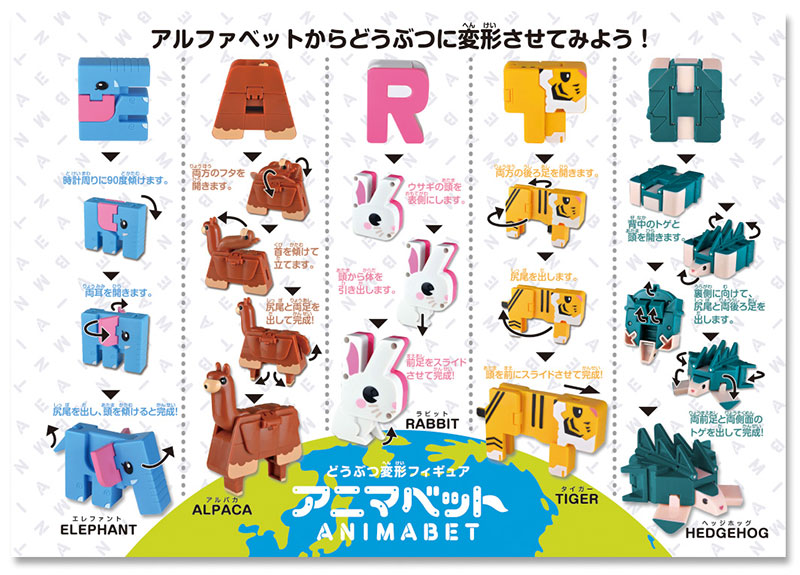 【5月中旬発売予定】 アニマベット どうぶつ変形フィギュア  EARTH