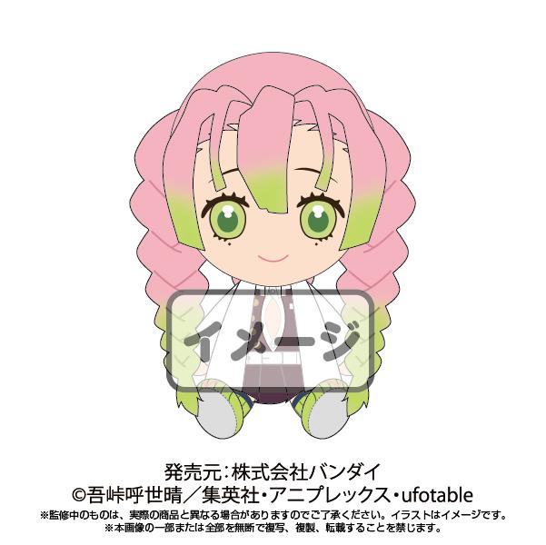 【6月下旬再入荷分予約販売】 鬼滅の刃 Chibiぬいぐるみ 甘露寺蜜璃