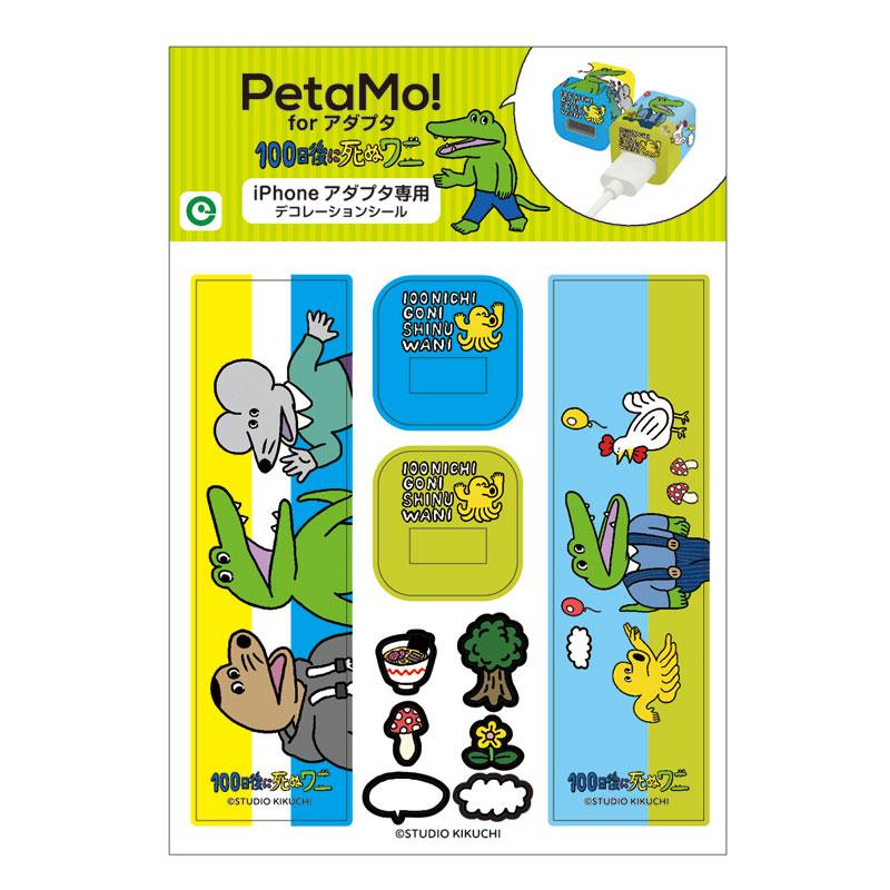 【ネコポス送料無料】 Petamo!for アダプタ 100日後に死ぬワニ 【代引き不可、他商品との同梱不可】