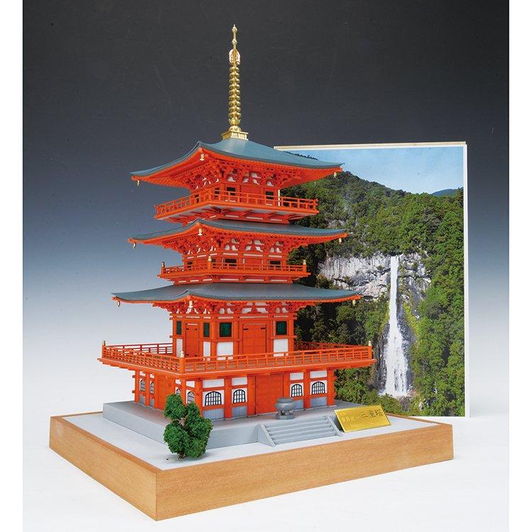 【送料無料】 ウッディジョー 建築模型 1/75 青岸渡寺三重塔