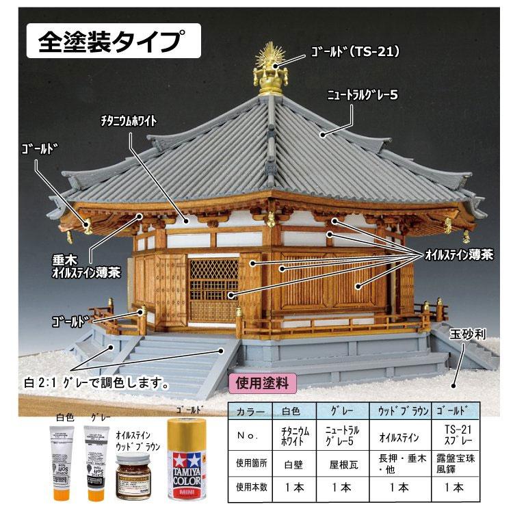 【送料無料】 ウッディジョー 1/75 法隆寺夢殿
