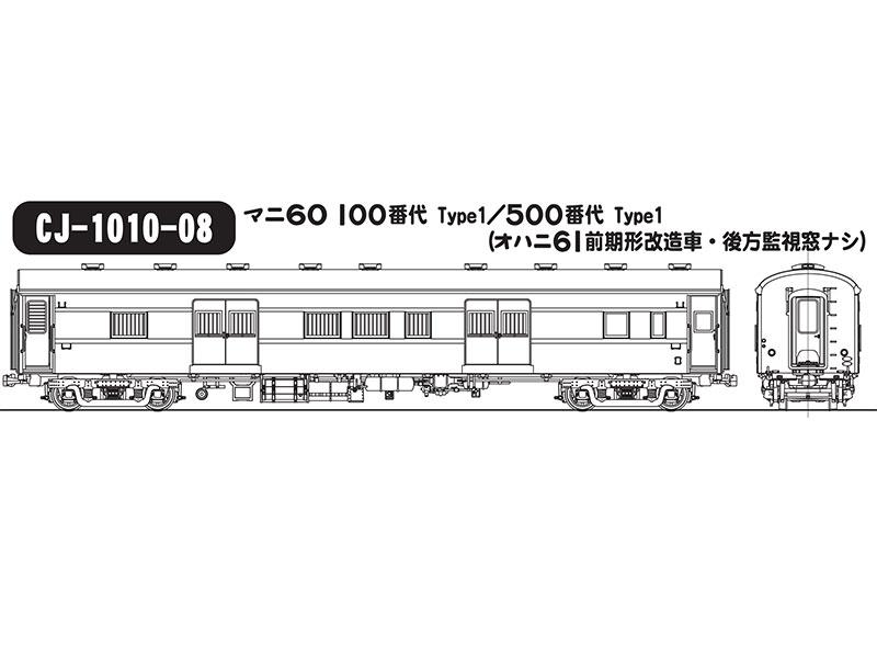 日本精密模型 HOゲージ 1/80 マニ60形100番代 500番代 Type1 CJ-1010-08