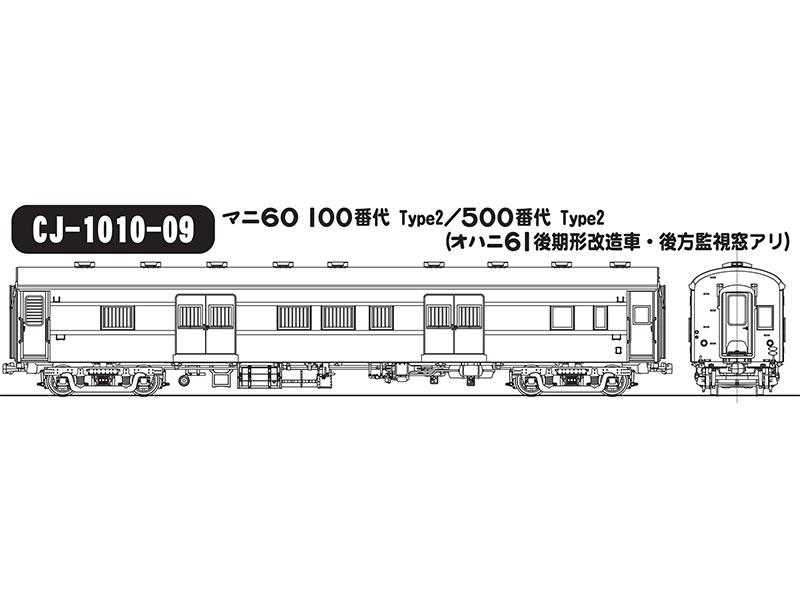日本精密模型 HOゲージ 1/80 マニ60形100番代 500番代 Type2 CJ-1010-09